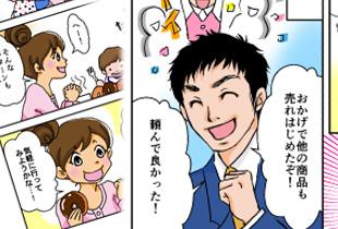漫画のイメージ